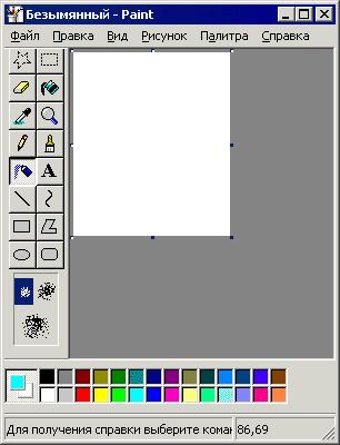 Работа в графическом редакторе paint